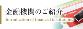 金融機関のご紹介のご案内はこちら